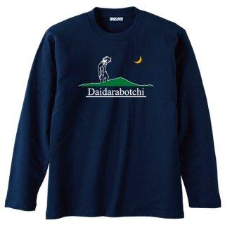 ダイダラボッチ 長袖Tシャツ