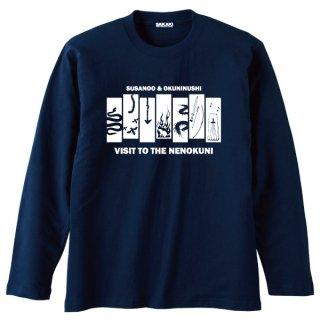 根の国訪問 長袖Tシャツ