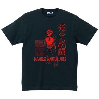 徒手格闘(旧version)Tシャツ