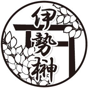 本榊の定期配送サービス 神々にお供えする国産の本榊【伊勢榊】