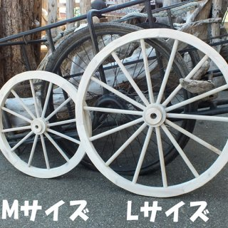 【同梱不可】IDYLLIC GARDEN ガーデンウィール 木製車輪 ホワイト L
