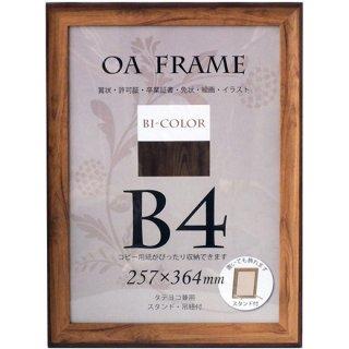 コアウッド調 木製ポスターフレーム(額縁)B4サイズ