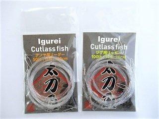 Igrei Cutlass fish 太刀魚ナイロンリーダー
