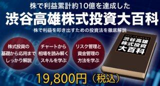 渋谷高雄株式投資大百科(電子書籍)