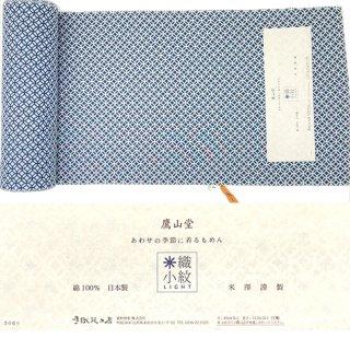 米織小紋・青七宝柄