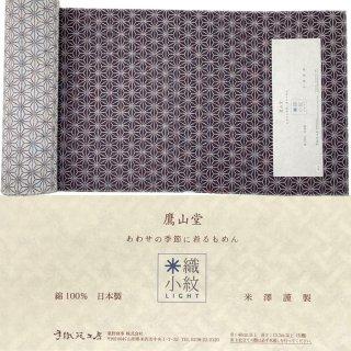 米織小紋・古代紫 麻の葉