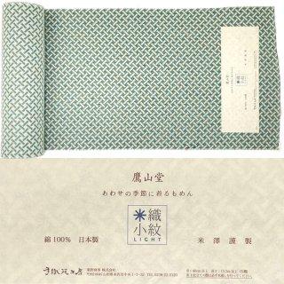 米織小紋・緑 網代