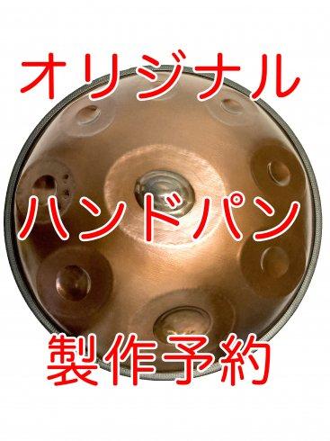 ハンドパン ブラックアンブレラ 製作予約/ make a Handpan by Black Umbrella