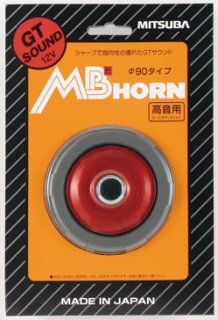 MB-Rホーン片側(HI)『MBH-2E-R』