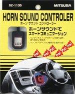 ホーンサウンドコントローラー『SZ-1135』