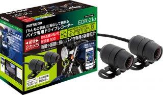 前後2カメラモデル EDR-21