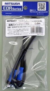 EDRα用 スイッチ延長ケーブル0.5m  EDR-P10