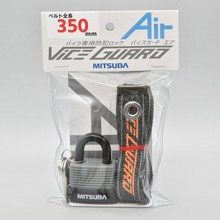 バイスガード エア コンボ 350