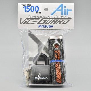 バイスガード エア コンボ 1500