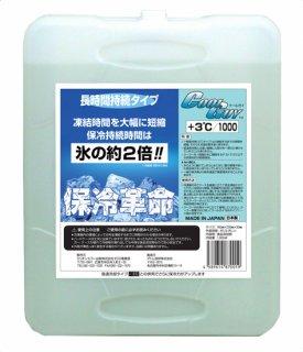 高機能保冷剤 クールガイ [+3℃] 長時間保冷タイプ