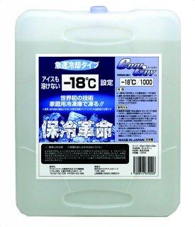 高機能保冷剤 クールガイ [−18℃] 急速冷却タイプ