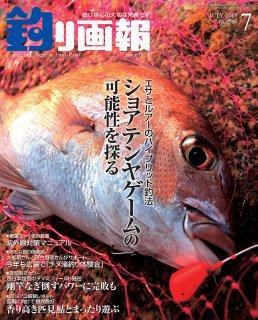 釣り画報2019年7月号