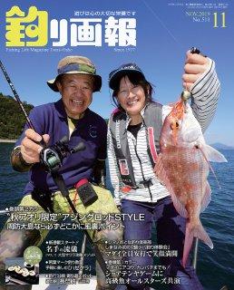 釣り画報2019年11月号
