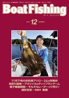 BoatFishing 2019年12月号