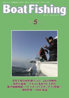 BoatFishing 2020年5月号