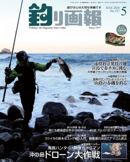 釣り画報2020年5月号