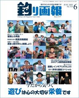 釣り画報2020年6月号