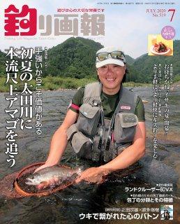 釣り画報2020年7月号