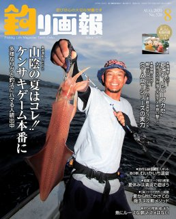 釣り画報2020年8月号