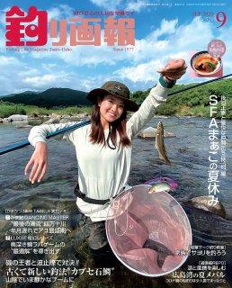 釣り画報2020年9月号