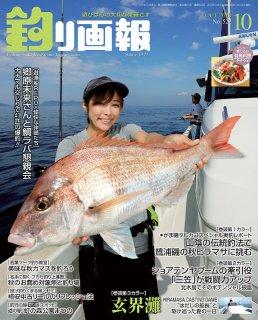 釣り画報2020年10月号