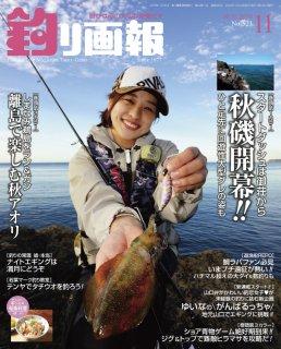 釣り画報2020年11月号