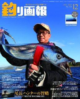 釣り画報2020年12月号