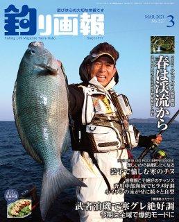 釣り画報2021年3月号