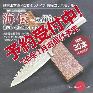 越前山本直作 FISHING KNIFE 海伝