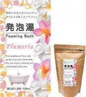 発泡湯(はっぽうとう) Foaming Bath Plumeria プルメリア