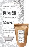 発泡湯(はっぽうとう) Foaming Bath Natural ナチュラル