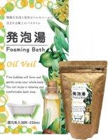 発泡湯(はっぽうとう) Foaming Bath OilVeil オイルベール