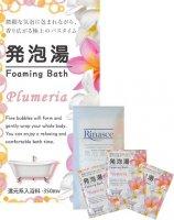 【ゆうメール対象】 発泡湯(はっぽうとう) Foaming Bath Plumeria プルメリア 40g 3包セット
