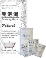【ゆうメール対象】 発泡湯(はっぽうとう) Foaming Bath Natural ナチュラル 40g 3包セット
