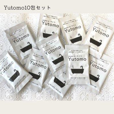 【ゆうメール対象】温泉源泉の素 Yutomo ゆとも   10包セット