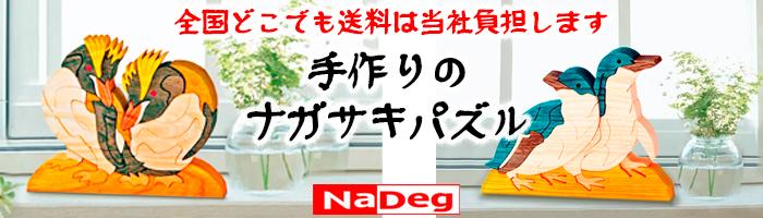 手作りの木のおもちゃ【 NaDeg  】< ナデグ > ナガサキ・パズル