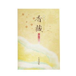 香藏 ミニ
