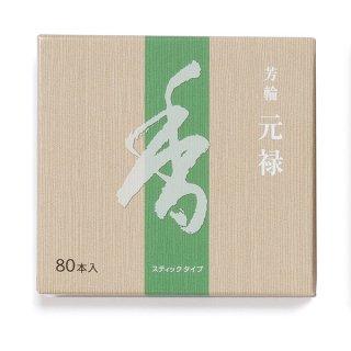 芳輪 元禄 スティック型 80本入