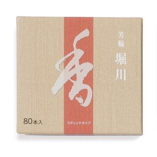 芳輪 堀川 スティック型 80本入