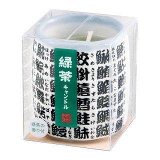 緑茶キャンドル (小)