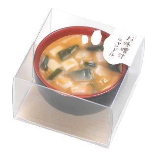 お味噌汁キャンドル