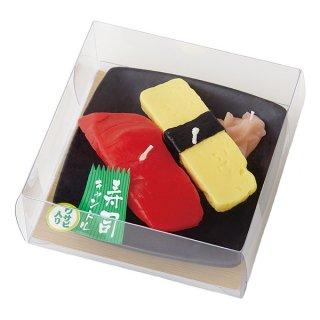 寿司キャンドルA (マグロ・玉子) サビ入