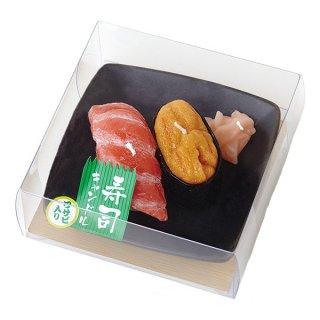 寿司キャンドルC (ウニ・大トロ) サビ入