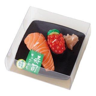 寿司キャンドルD (サーモン・イクラ) サビ入