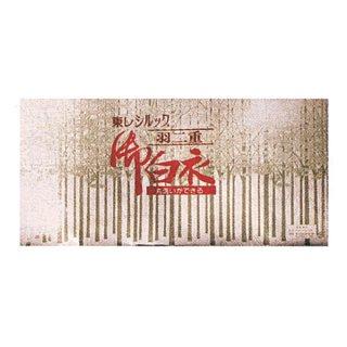 東レルシック羽二重(袷)白衣